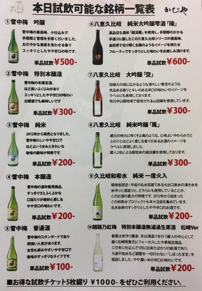 表参道・新潟館ネスパスで雪中梅を飲み比べ!