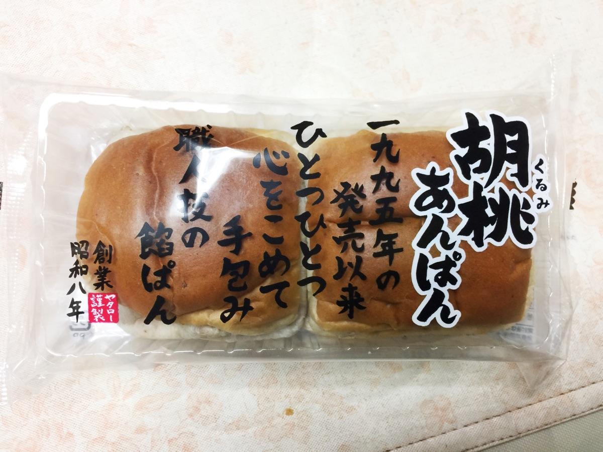 胡桃あんパン