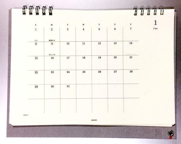 MDカレンダー