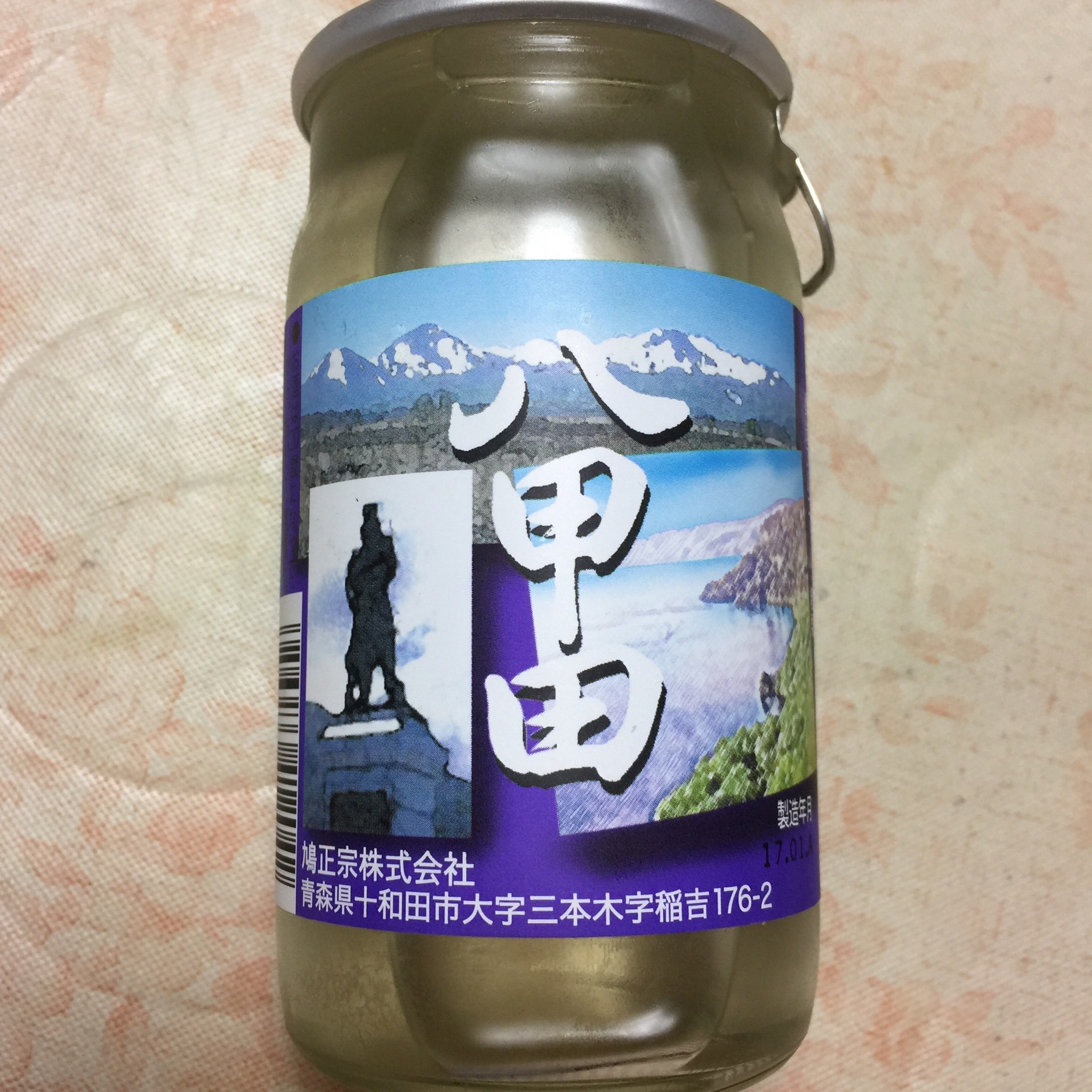 八甲田カップ
