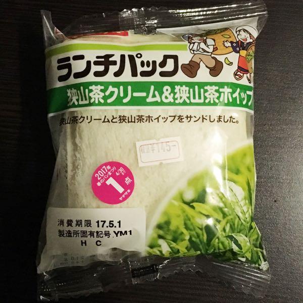 ランチパック 狭山茶クリーム&狭山茶ホイップ