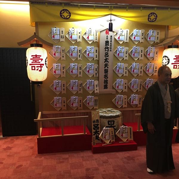豊竹呂太夫 襲名披露公演5月文楽公演第一部