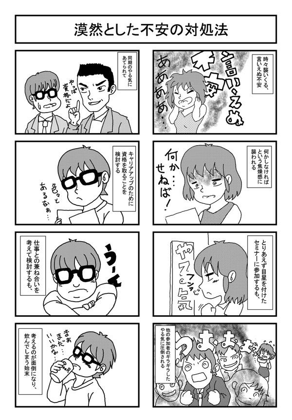 raytrektab DG-D08IWPで4コマ漫画