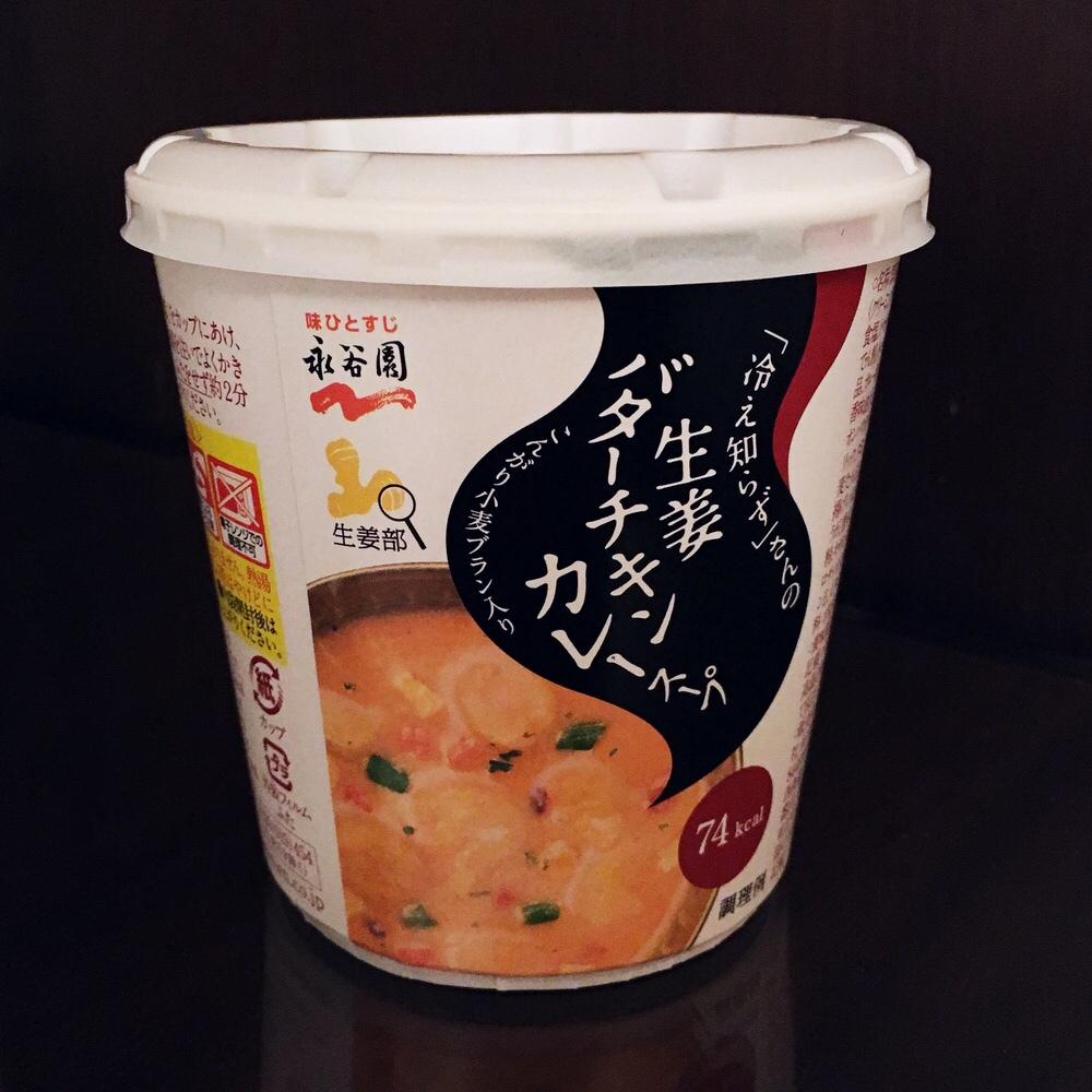 濃厚なバターチキンカレー味にほのかな生姜の風味「冷え知らずさんの生姜バターチキンカレースープ」