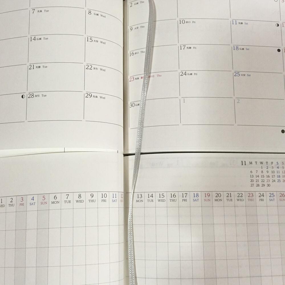 マンスリーにウイークリーにガントチャートまで!二つに分かれるユメキックスのセパレートダイアリー#手帳