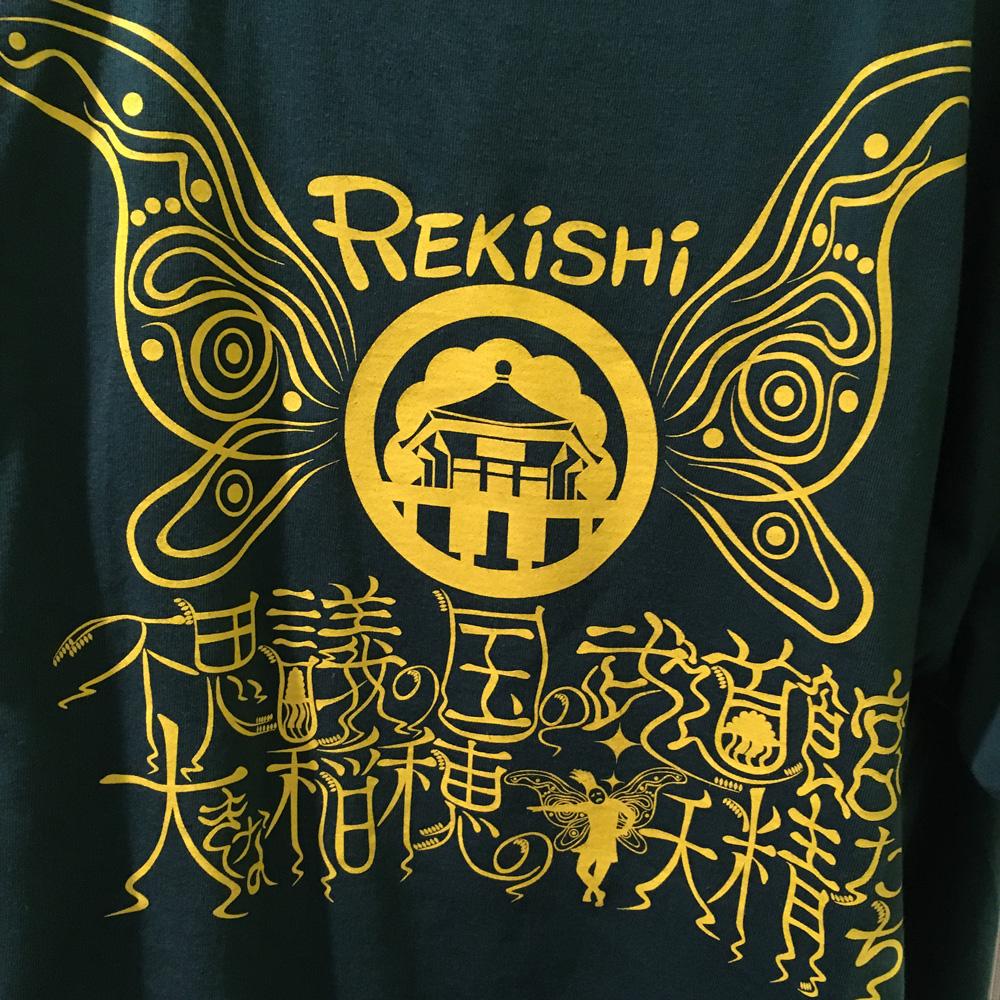 レキシ、武道館ライブ二日目「不思議の国の武道館と大きな稲穂の妖精たち」