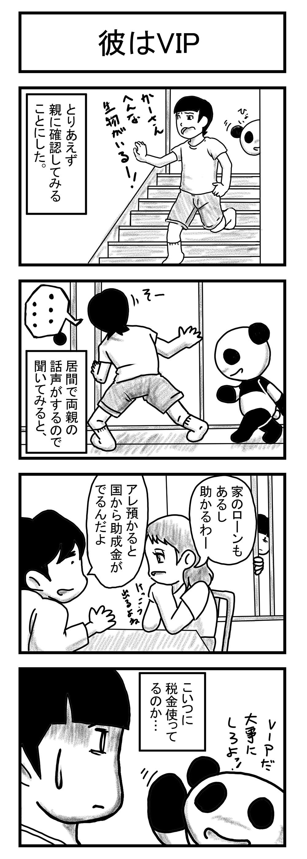 4コマ漫画「ダ!パンダ」その2(Raytrektabで描く漫画)#4コマ漫画 #Raytrektab