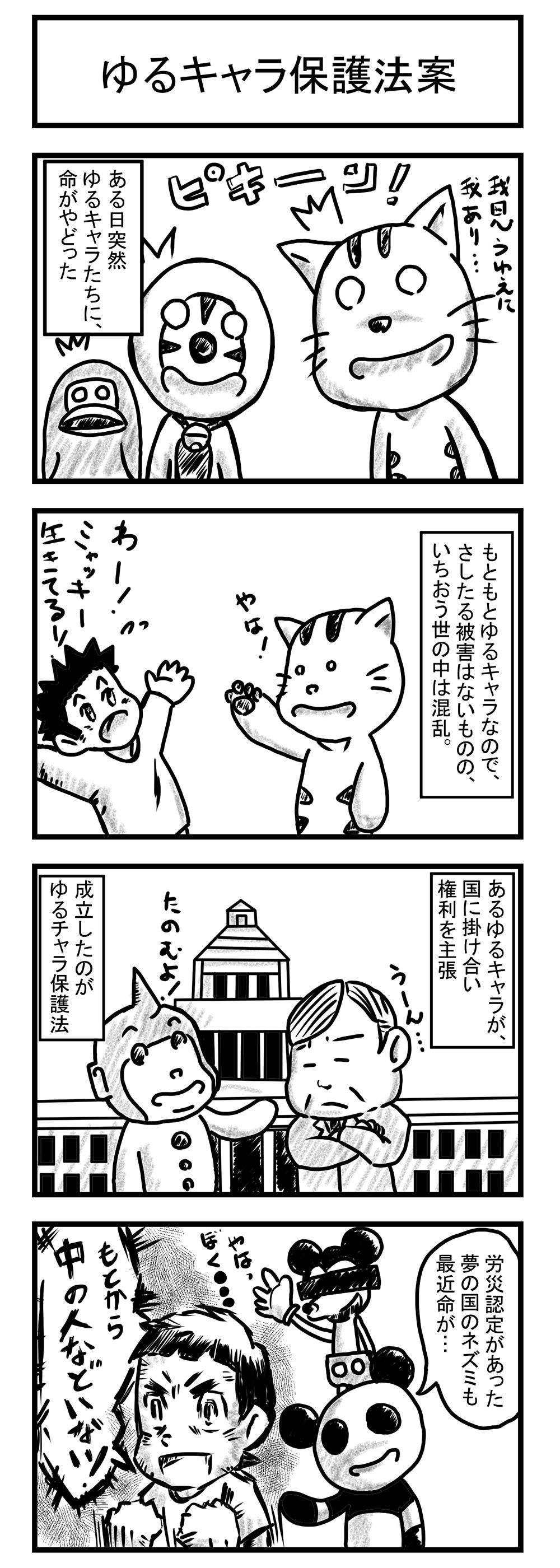 4コマ漫画「ダ!パンダ」その3(Raytrektabで描く漫画)#4コマ漫画 #Raytrektab