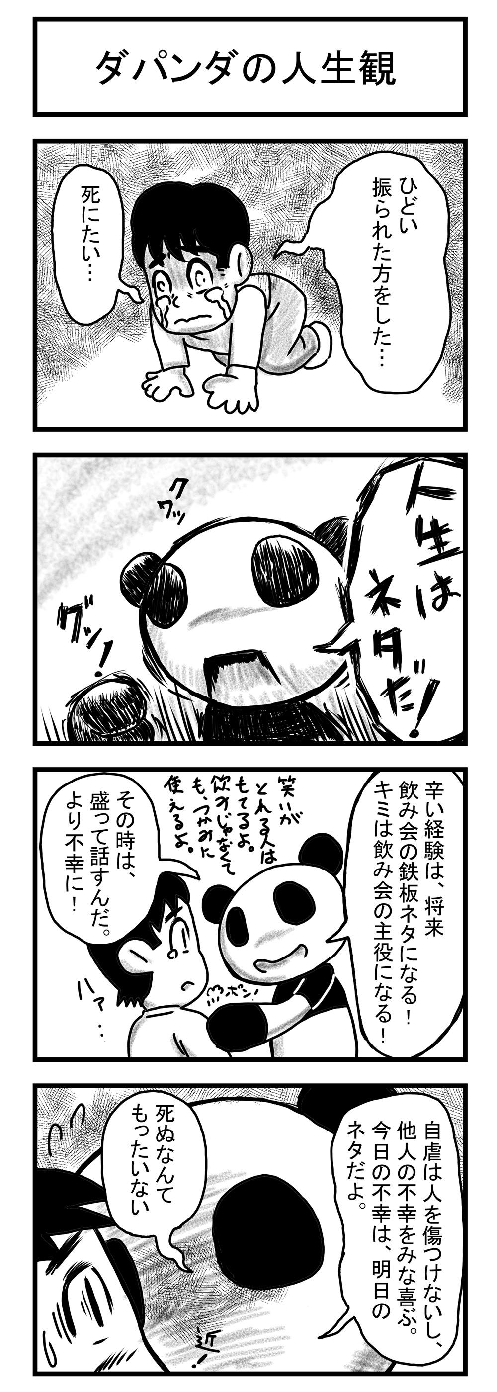 4コマ漫画「ダ!パンダ」その4「ダパンダの人生観・辛くても」(Raytrektabで描く漫画)#4コマ漫画 #Raytrektab