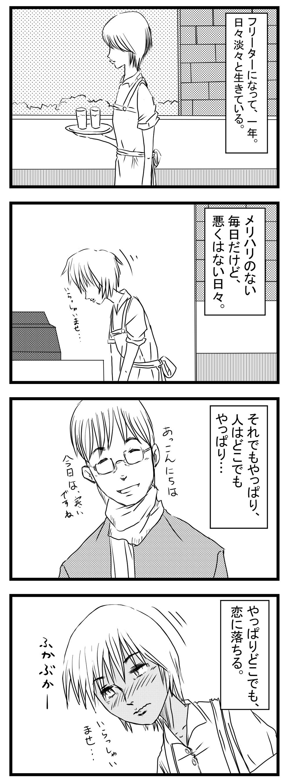 4コマ漫画「恋子の毎日」その1(Raytrektabで描く漫画)#4コマ漫画 #Raytrektab #恋愛
