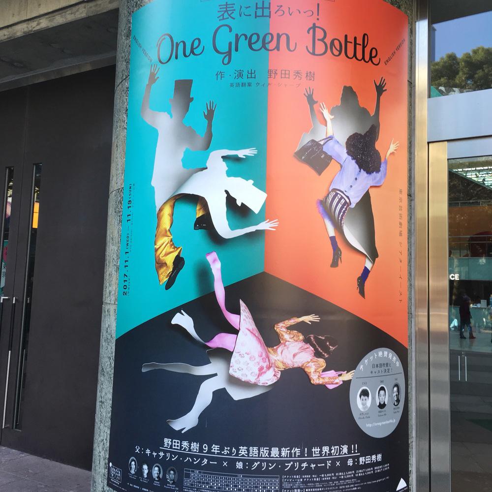 2010年に公演された勘三郎×野田秀樹「表に出ろいっ!」の英語版「One Green Bottle」を観てきた。#野田地図