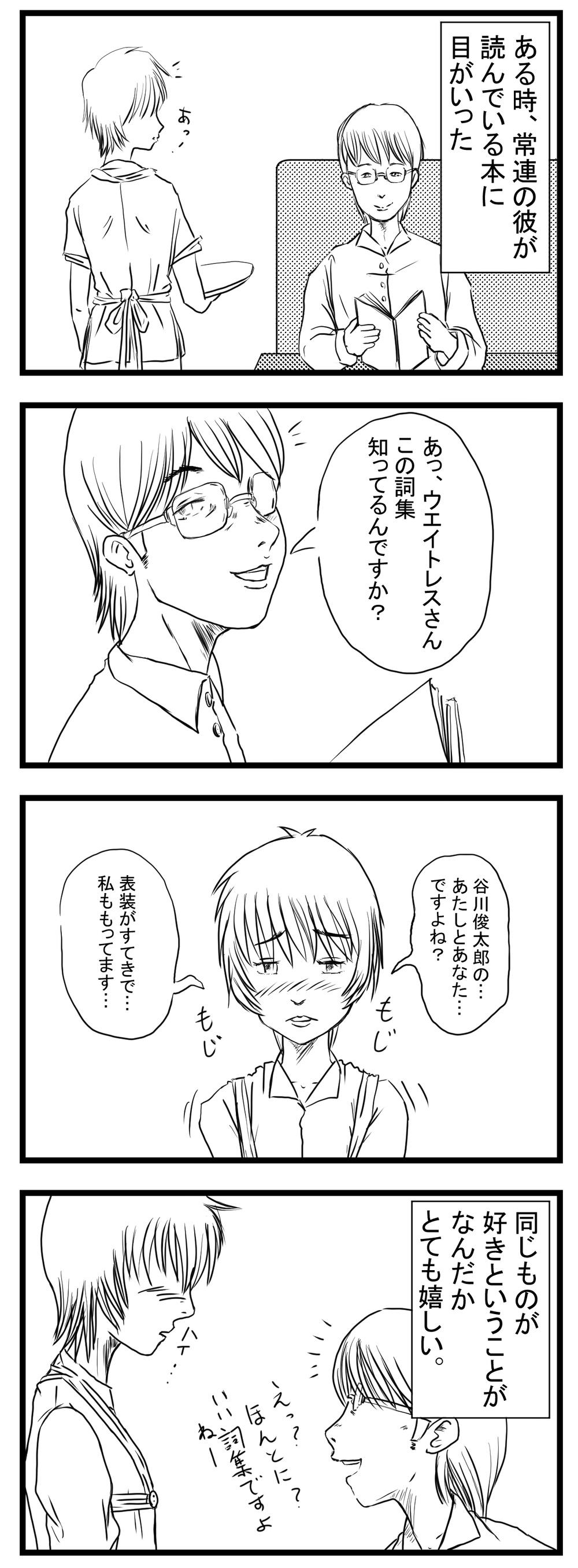 4コマ漫画「恋子の毎日」その2「同じ価値観」(Raytrektabで描く漫画)#4コマ漫画 #Raytrektab #恋愛