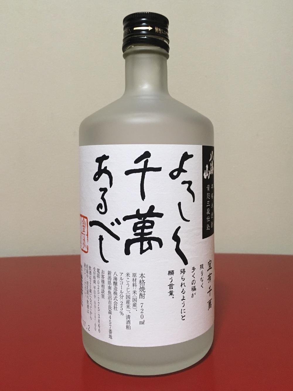 年末総括。今年最後の酒は八海山の焼酎「よろしく千萬あるべし」