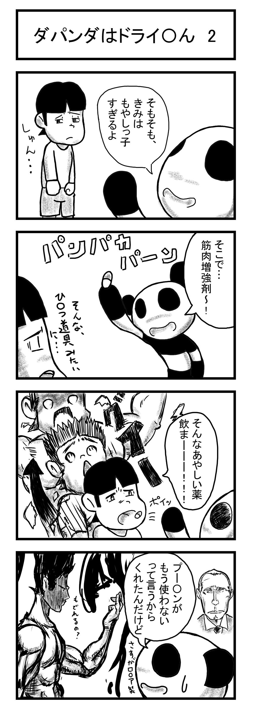 4コマ漫画「ダ!パンダ」その6 「ダパンダはドライ○ん 2」(Raytrektabで描く漫画)#Raytrektab #4コマ漫画