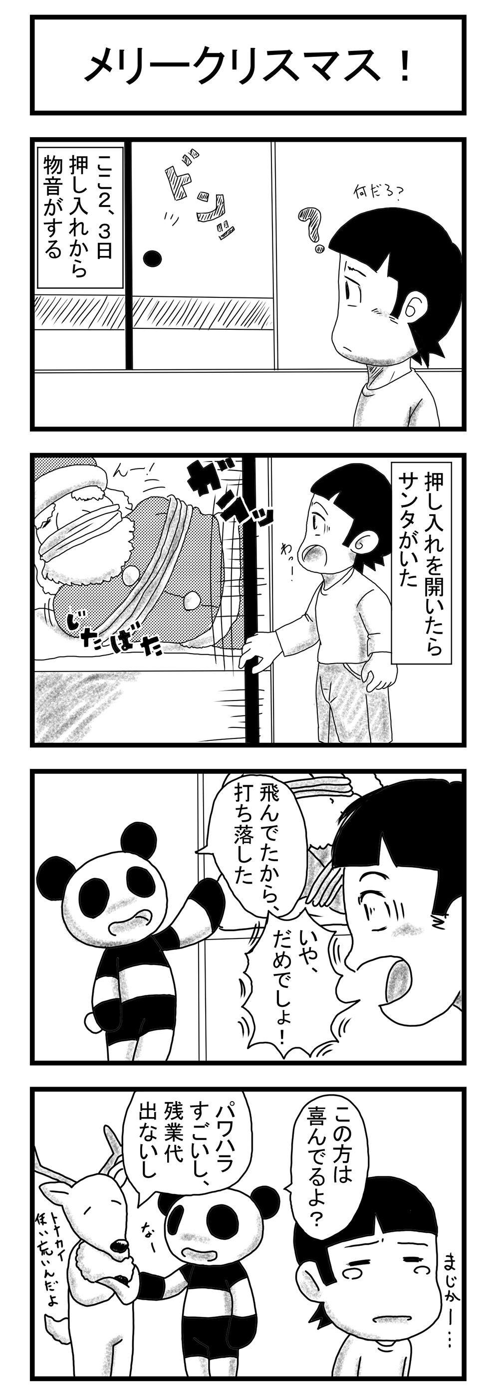 4コマ漫画「ダ!パンダ」その7 「メリークリスマス!」(Raytrektabで描く漫画)#Raytrektab #4コマ漫画 #クリスマス