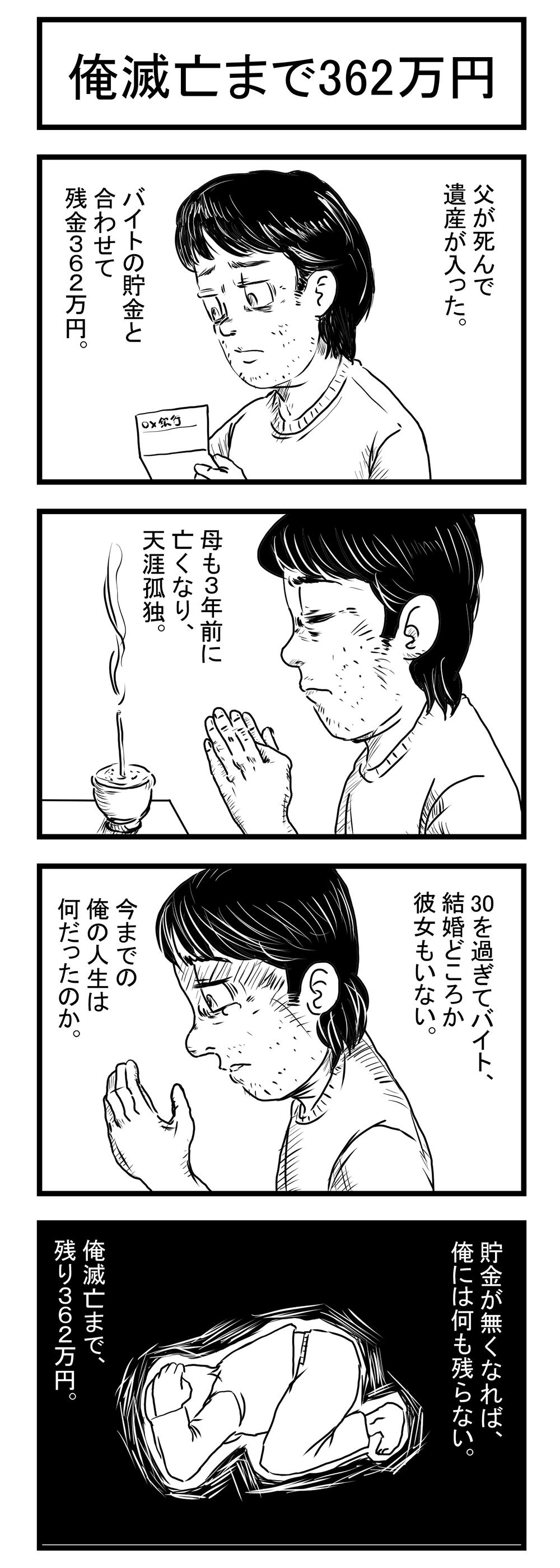 4コマ漫画「俺滅亡まで362万円」その1 (Raytrektabで描く漫画)#Raytrektab #4コマ漫画 #お金の話