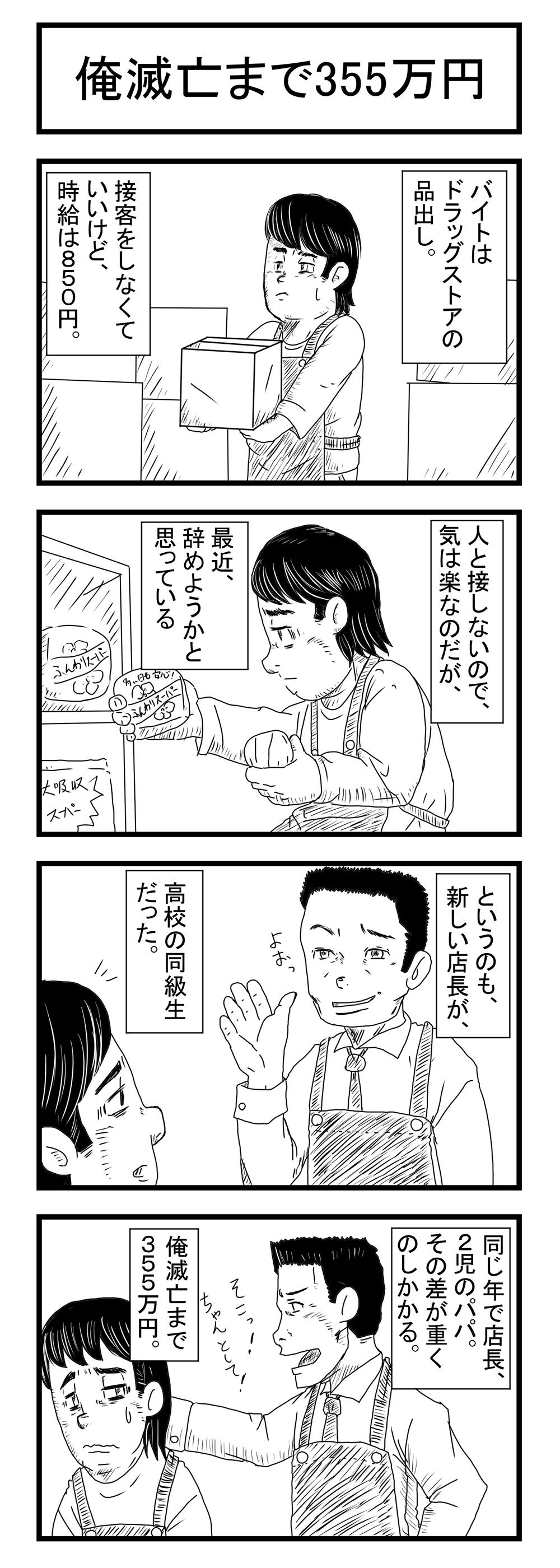 4コマ漫画「俺滅亡まで355万円」その3 (Raytrektabで描く漫画)#Raytrektab #4コマ漫画 #お金の話