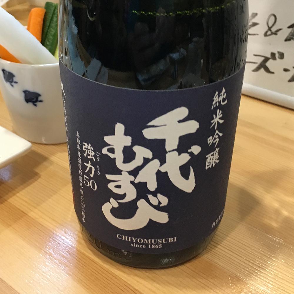 今年最後の「酒音」で日本酒飲みまくり