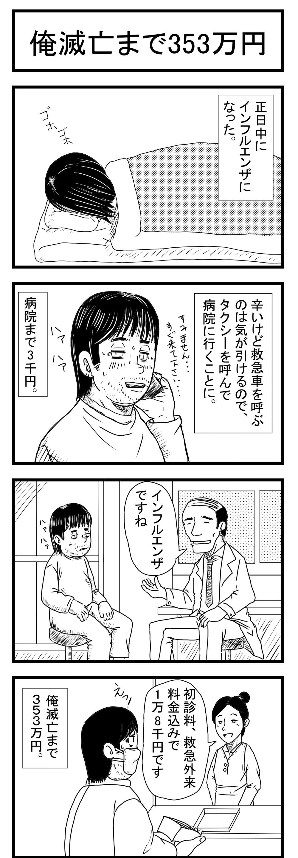 4コマ漫画「俺滅亡まで353万円」その4(Raytrektabで描く漫画)#4コマ漫画 #インフルエンザ #Raytrektab