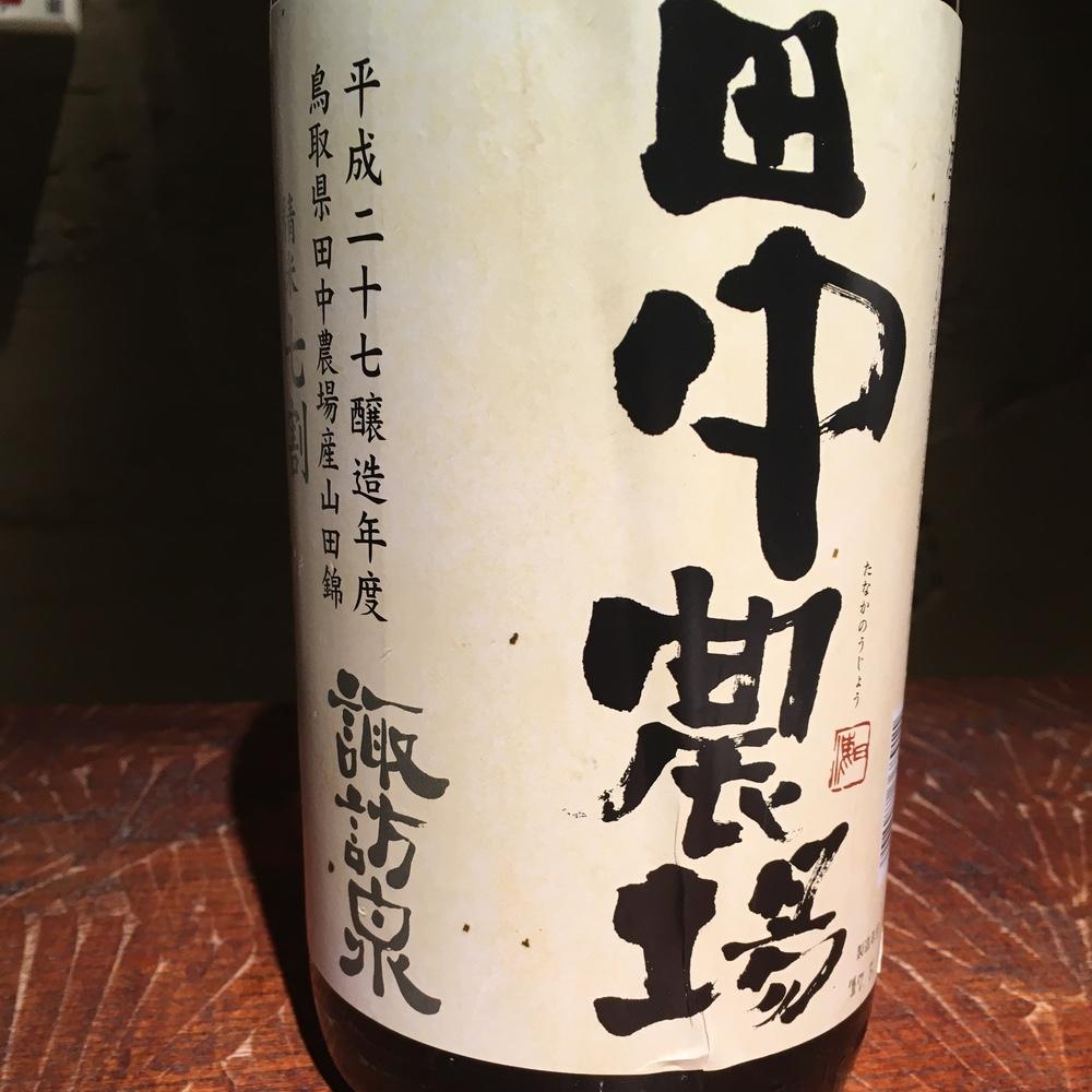 もんじゃを食べた後にふらりと寄れる日本酒専門の立ち飲み屋「つねまつ久蔵商店」