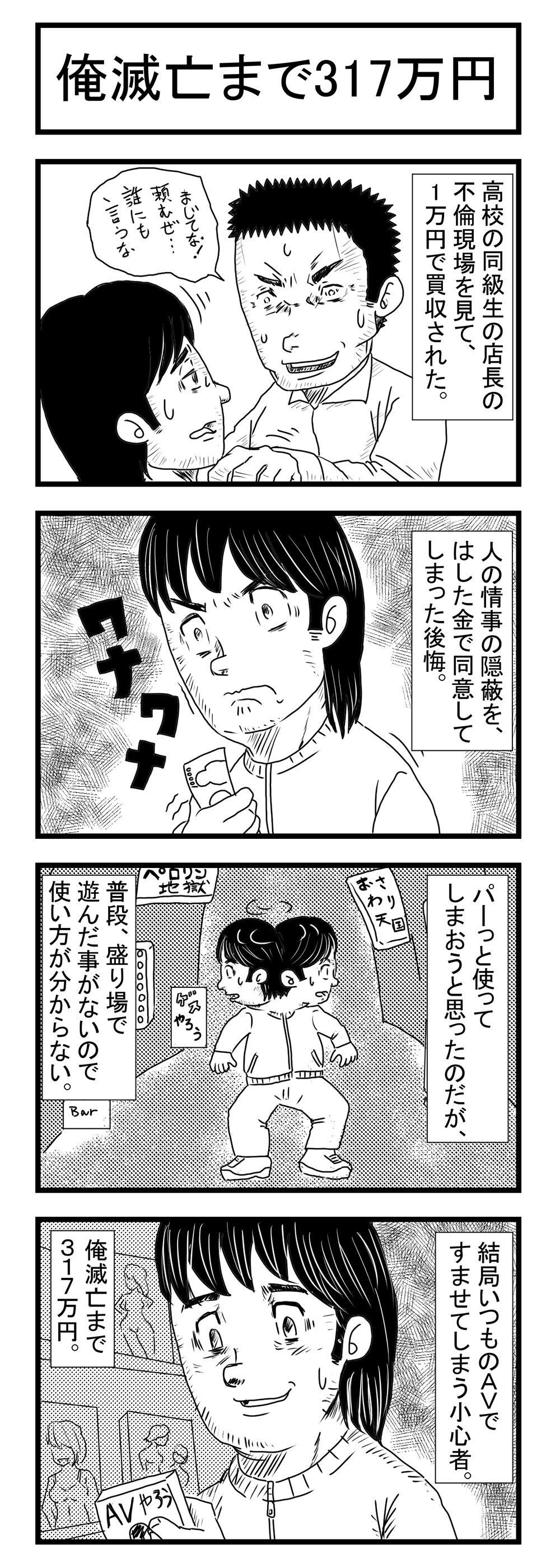 4コマ漫画「俺滅亡まで317万円」その7(Raytrektabで描く漫画)#raytrektab #お金の話 #4コマ漫画