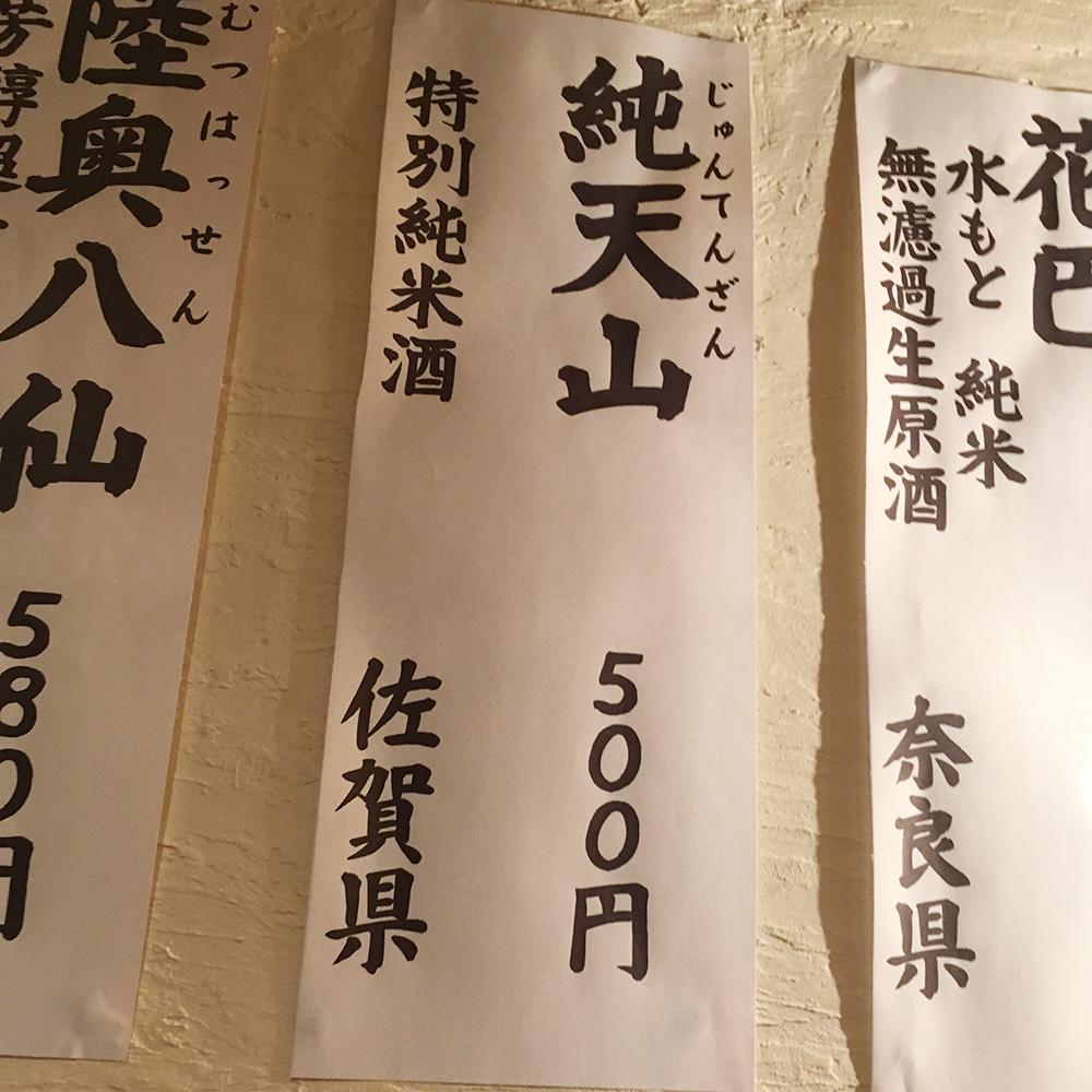 獣肉が食べられる木場の居酒屋「山田斉藤」で飲んだ「ぶどう焼酎」が衝撃的!そして、2017年No1熱燗は「純天山」に決まり