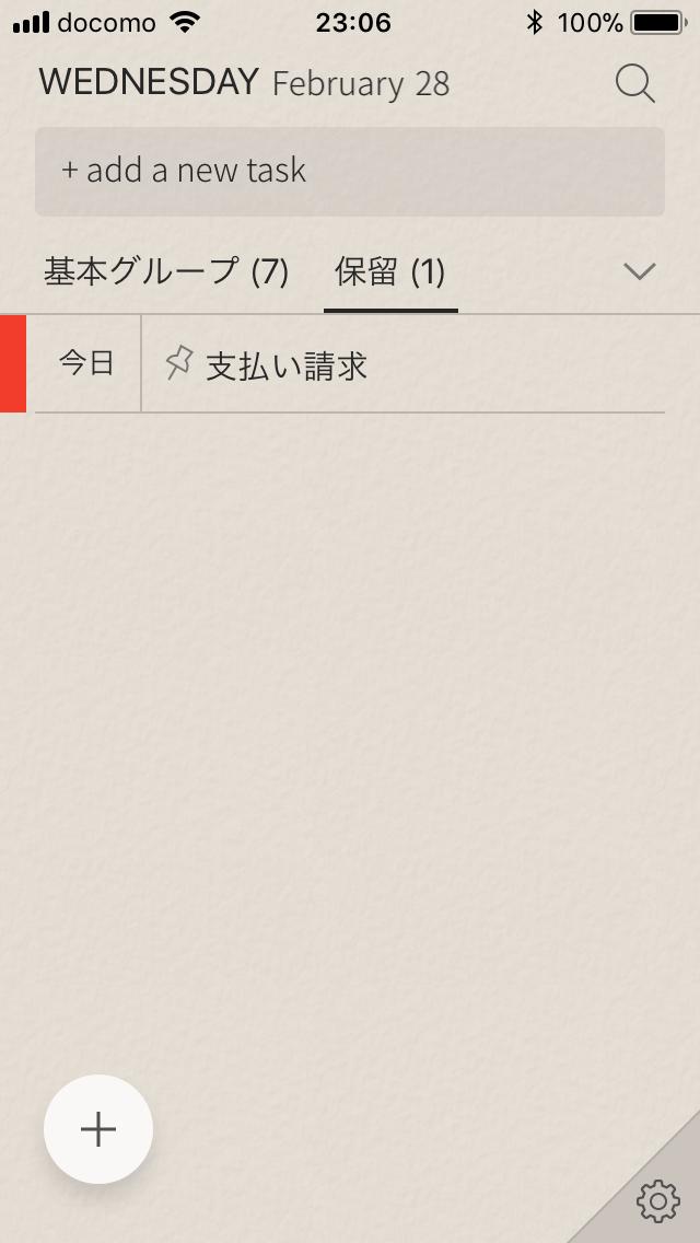 サクサク使えるTo doリスト「Do!」(iPhone・アプリ)