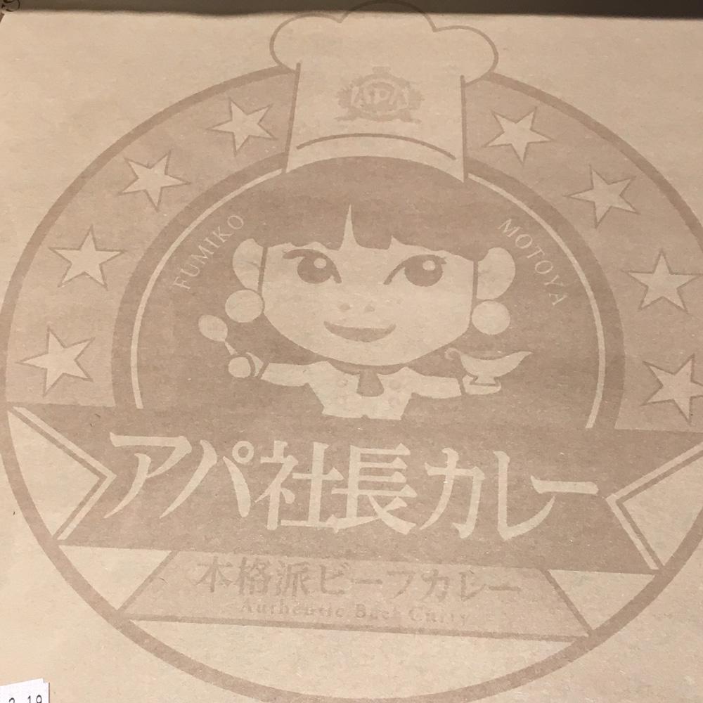 飯田橋で念願の「アパ社長カレー」を食べてみた!