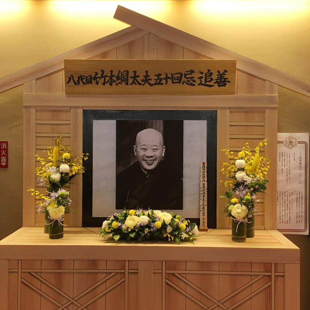 国立劇場の2月文楽、豊竹咲甫太夫改め六代目竹本織太夫襲名披露公演、口上ありの第二部を観てきた。