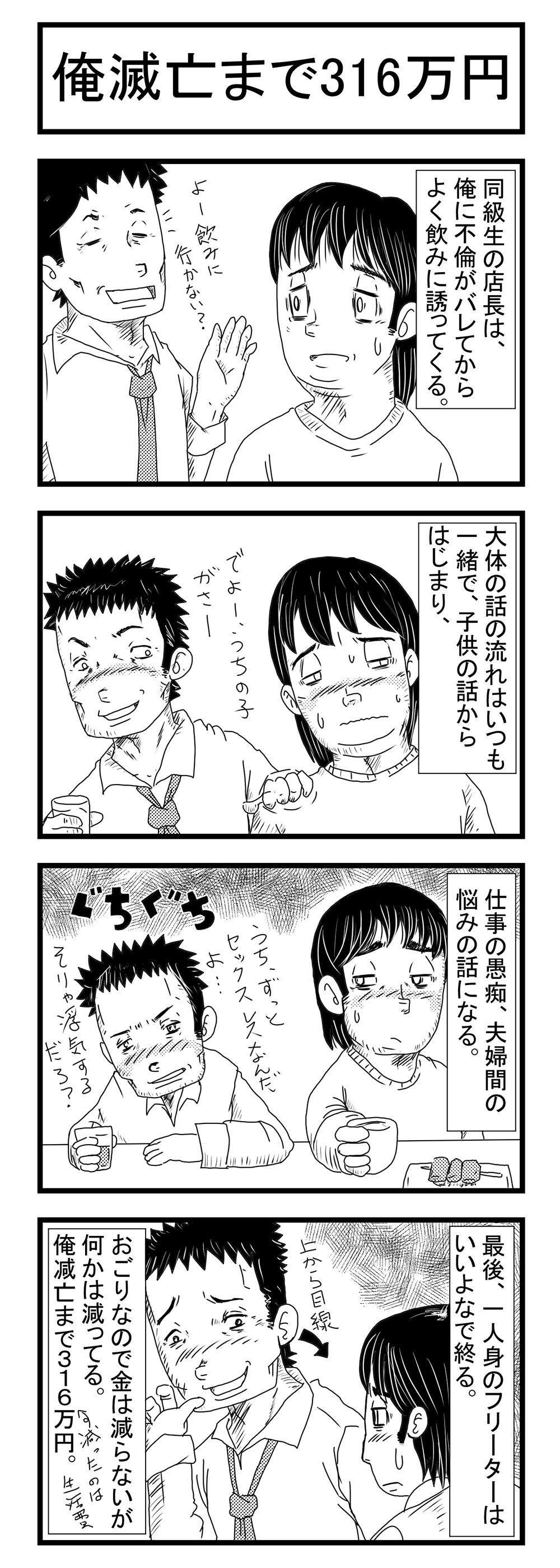 4コマ漫画「俺滅亡まで316万円」その8(Raytrektabで描く漫画)#4コマ漫画 #Raytrektab #お金 #不安