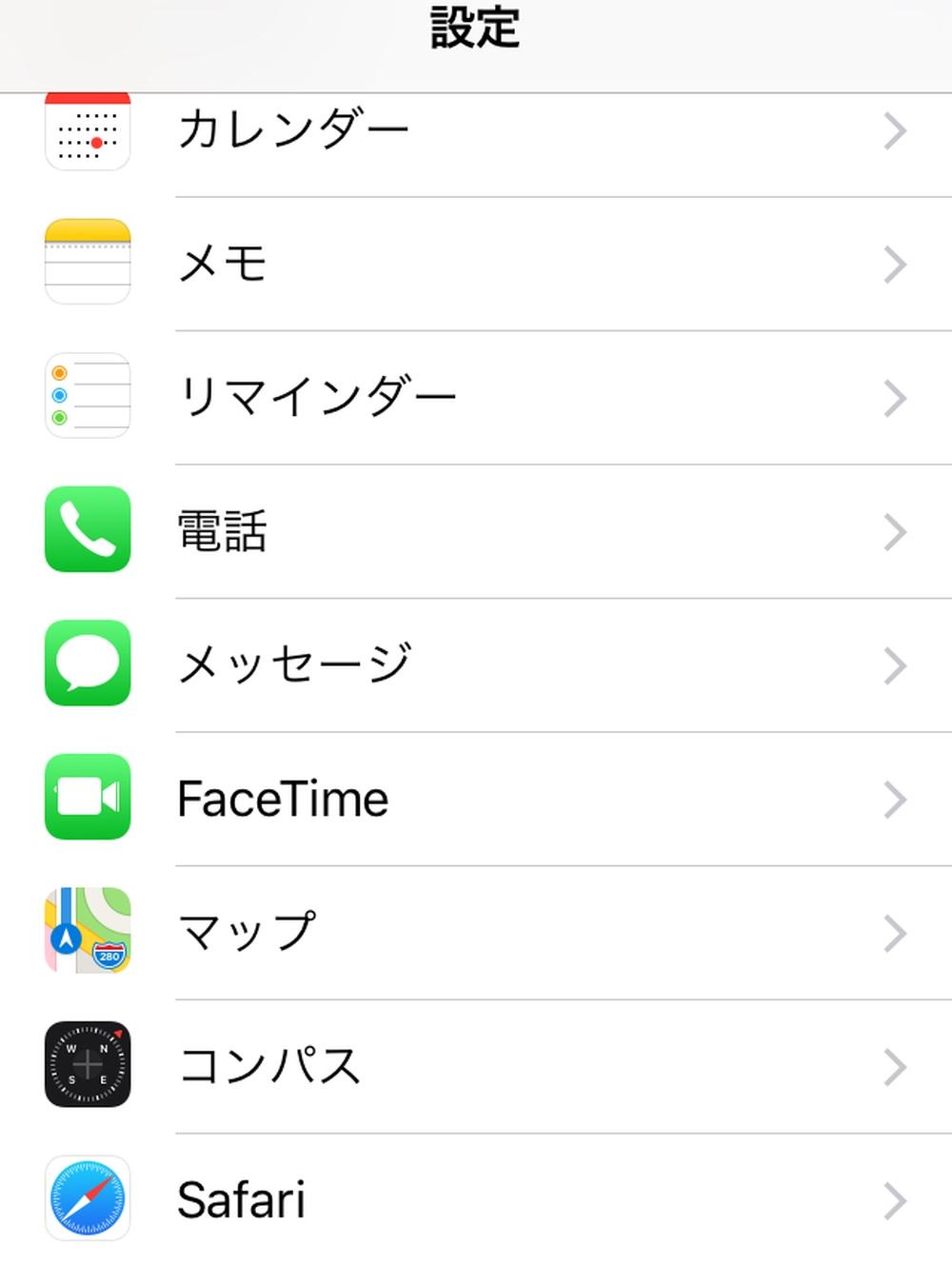 iPhoneのSafariから広告を除去!「280blocker」(iPhone・アプリ)
