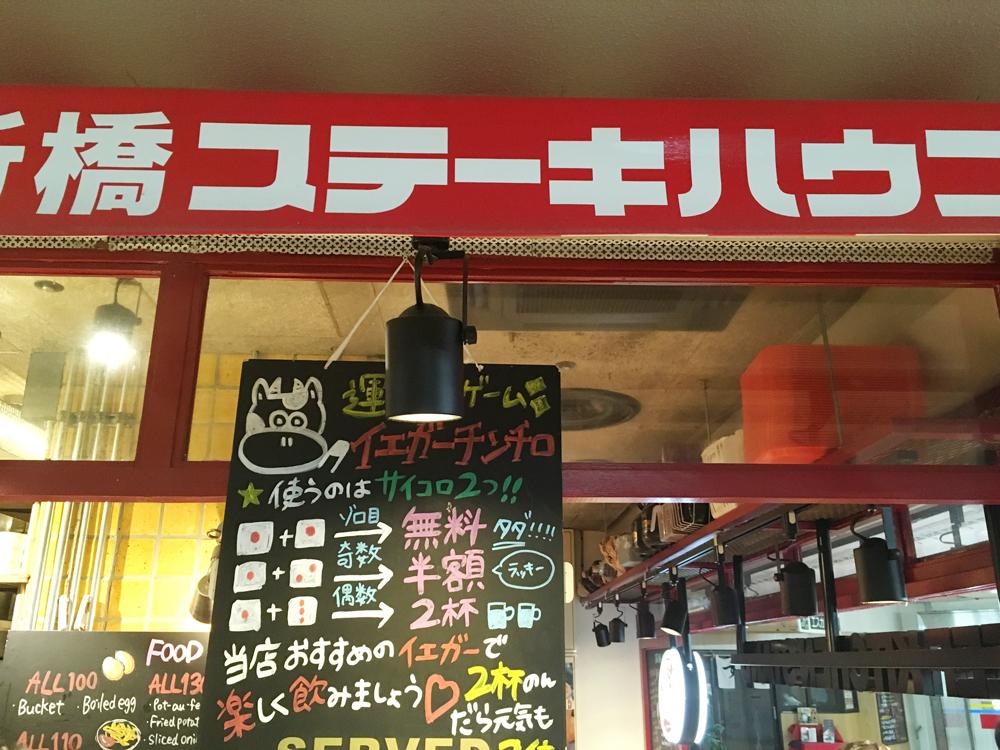 おっさんパラダイス!新橋駅前ビル内の「BEEF KITCHEN STAND(ビーフキッチンスタンド)新橋店」はセンベロで肉もいける!