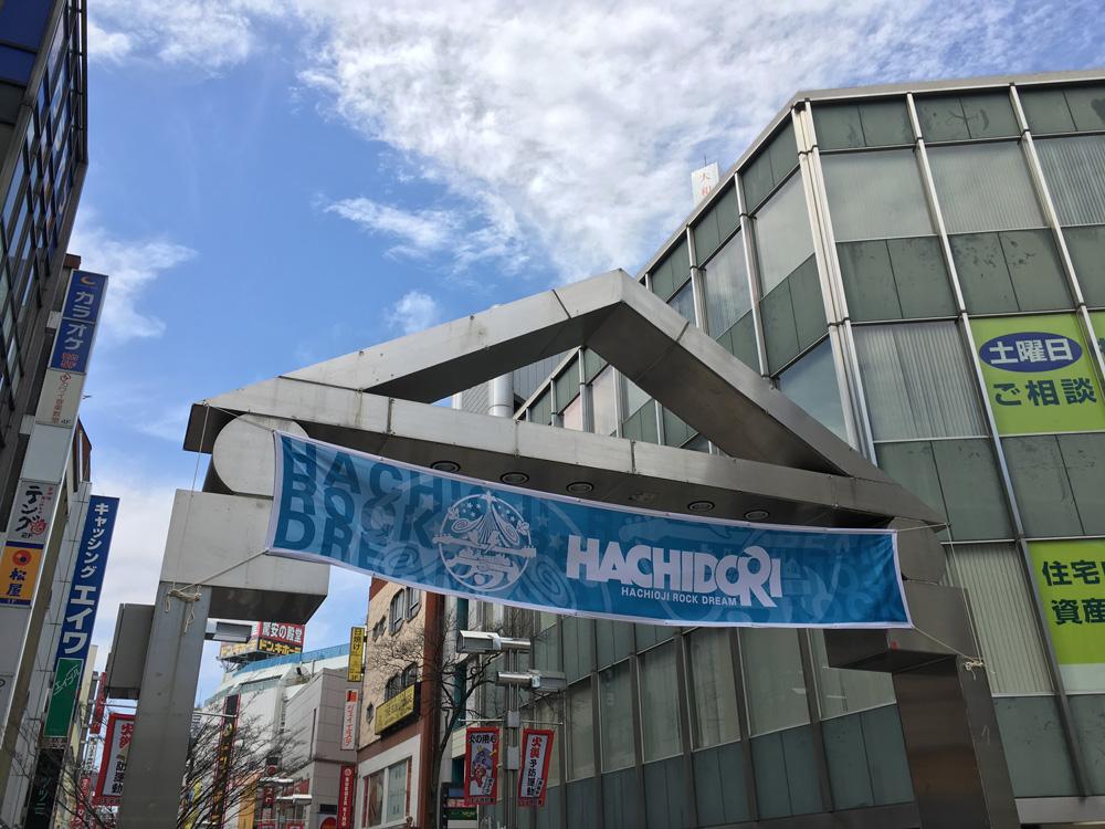 今年も八王子で開催した地域密着型音楽イベント「HACHIDORI(ハチドリ)」に行ってきた