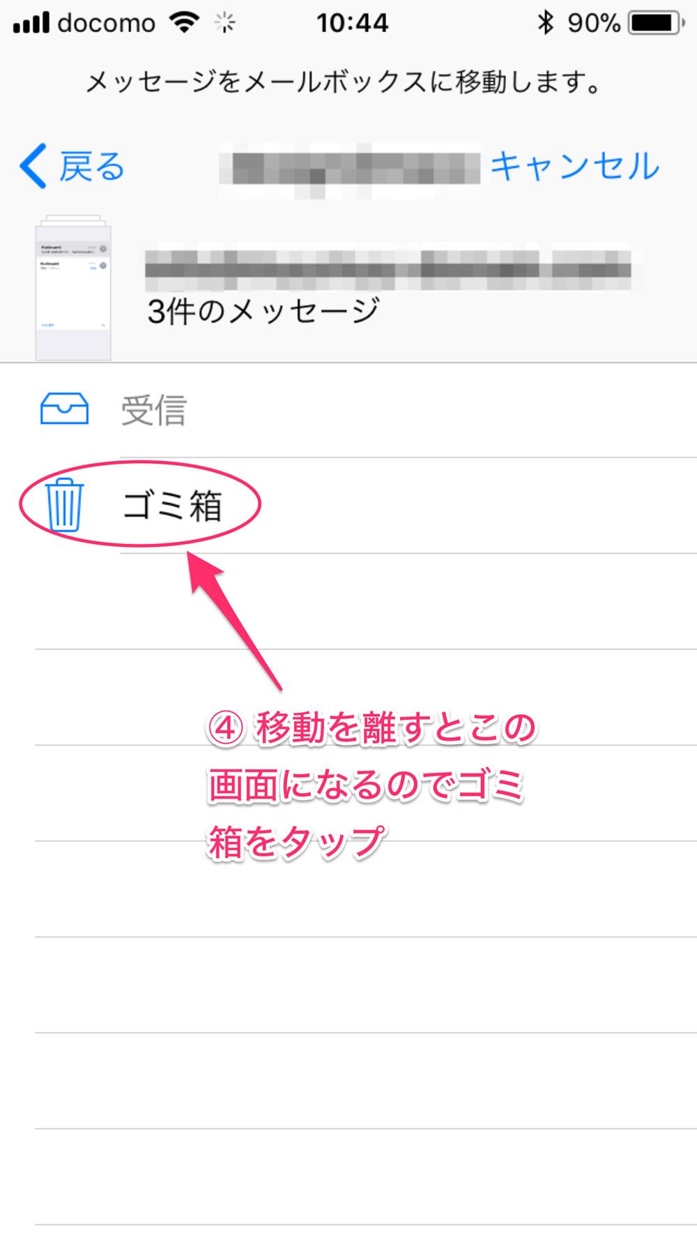 ios11はメールの一括削除ができるのね。なんで裏技っぽいんだよう