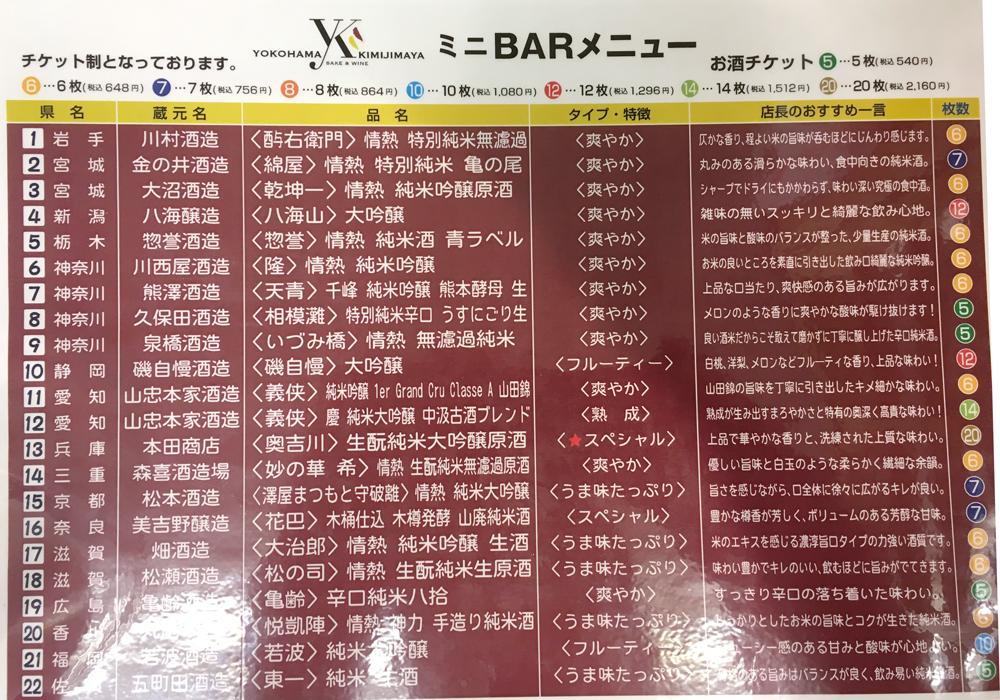 横浜タカシマヤで開催した「日本酒まつり」に行ってきた