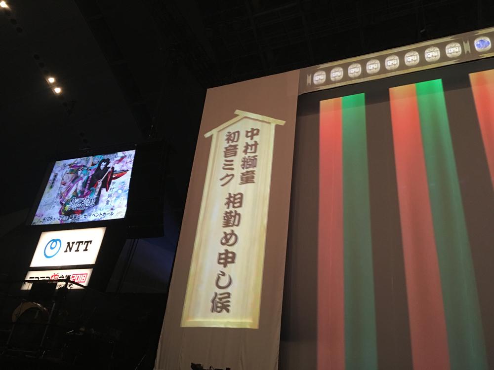 今年もニコニコ超会議にて超歌舞伎を観てきた!(歌舞伎・感想)