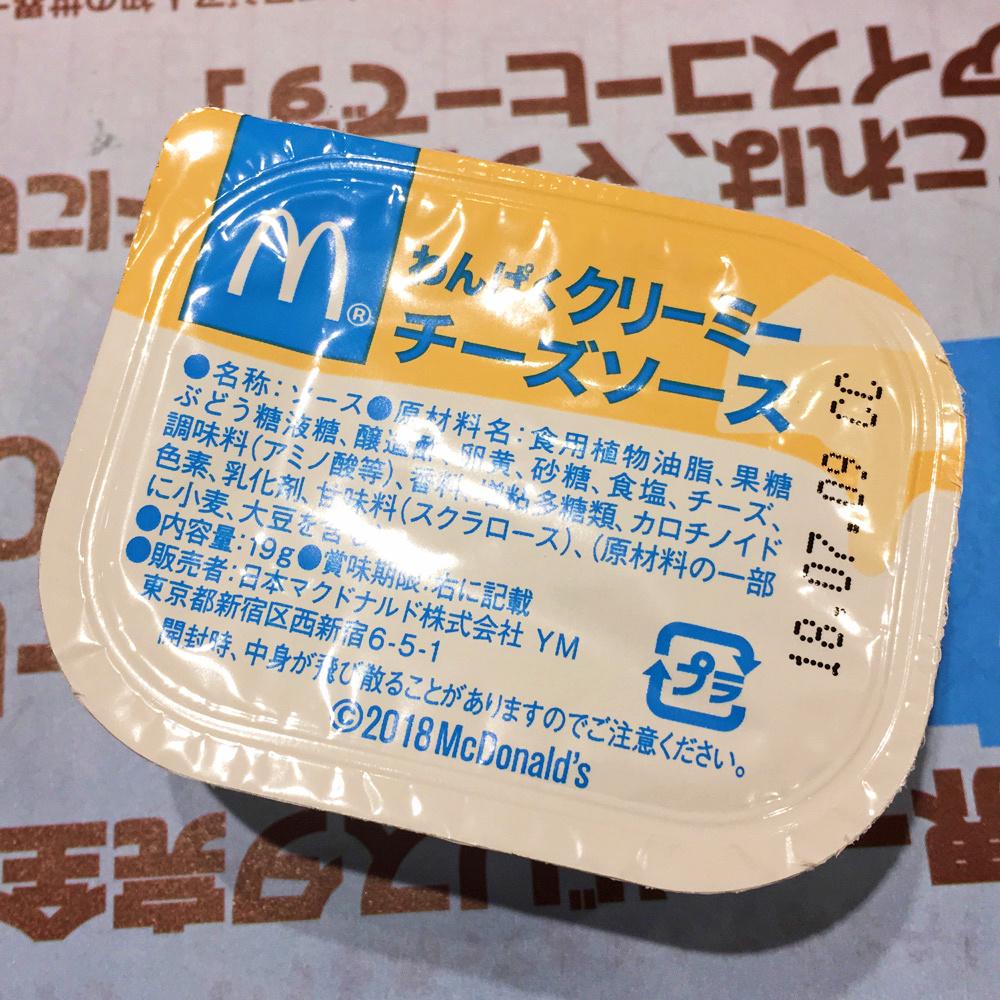 なかなか濃いソースなマックリブと復活したミルクキャラメルのシェイクがやっぱり美味い
