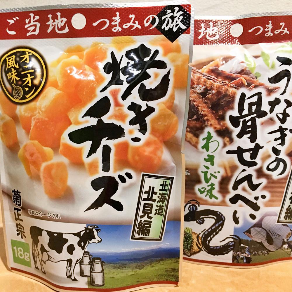 最近の宅飲みその2。「この世界の片隅に」の日本酒があったので飲んでみた
