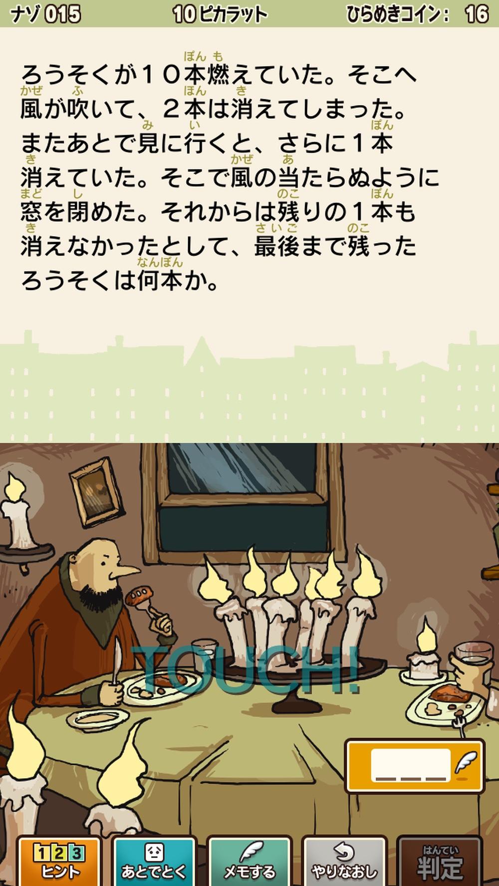 懐かしの謎解きゲーム「レイトン教授と不思議な町」がスマホでやれる!(iPhone・ゲーム)