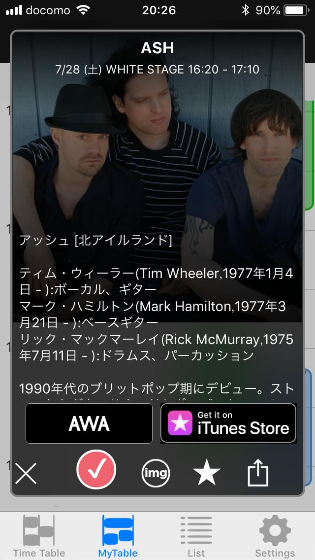 今年もありがたいフジロックのスケジュールアプリ「FRF18TT」(iPhone・アプリ)