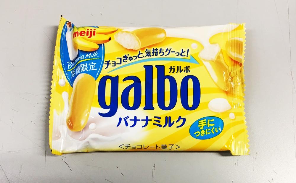 濃厚すぎるバナナの風味!「ガルボ バナナミルク」