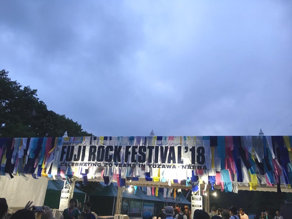 フジロック2018前夜祭!