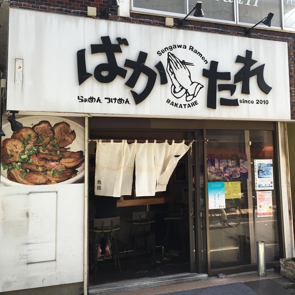 仙川の漢のラーメン!焦がしキャベツと濃厚味噌のマッチング「ばかたれ」