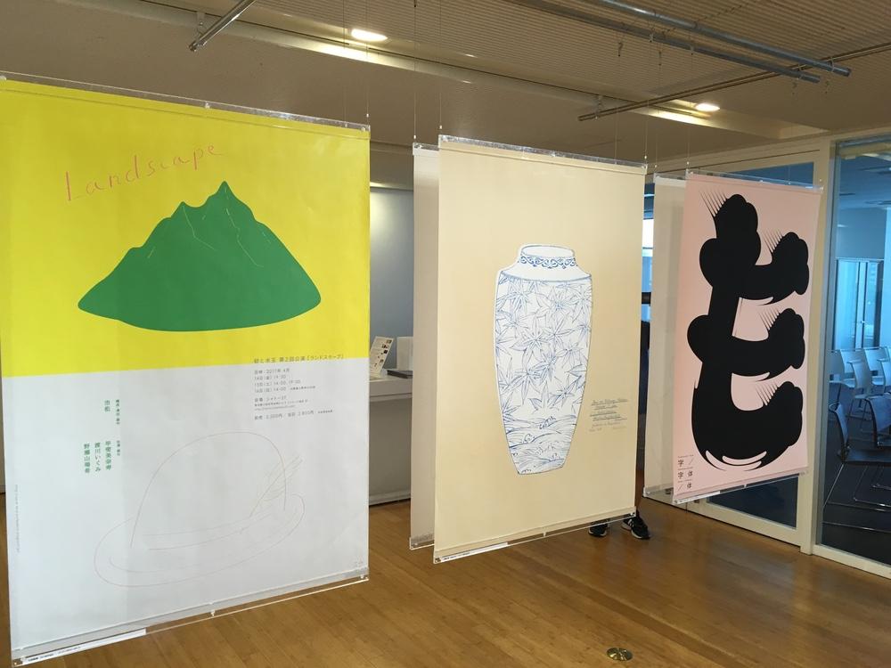 東京ミッドタウン、デザインハブで開催中「日本のグラフィックデザイン2018」