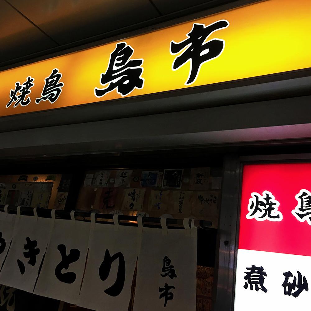 渋谷マークシティに埋め込まれてるような庶民的な焼き鳥居酒屋「鳥市」