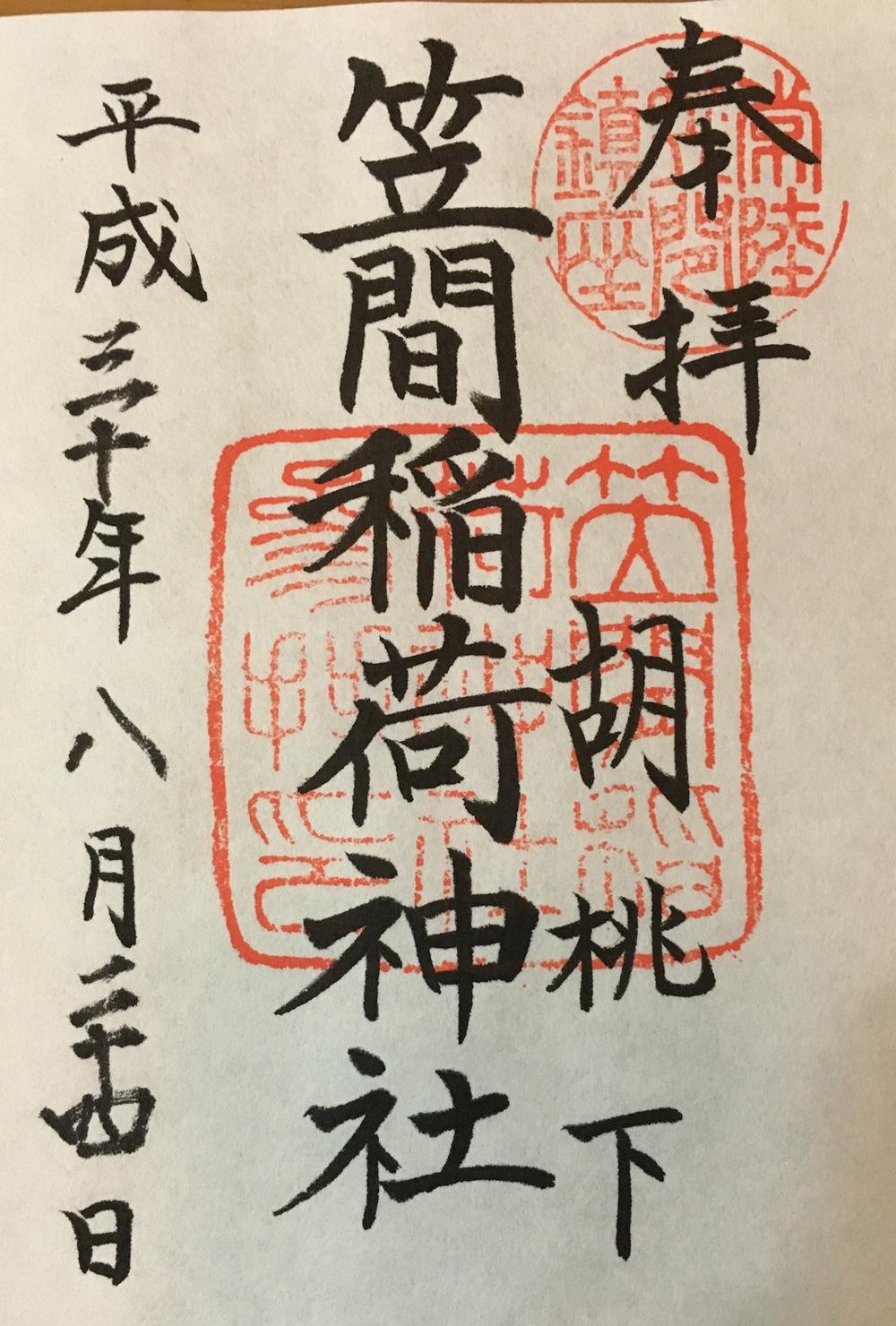 Webご朱印帳「笠間稲荷神社」
