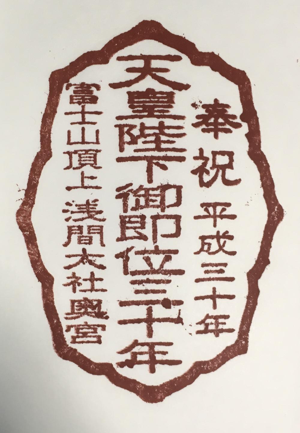 Webご朱印帳「富士山山頂・久須志神社」