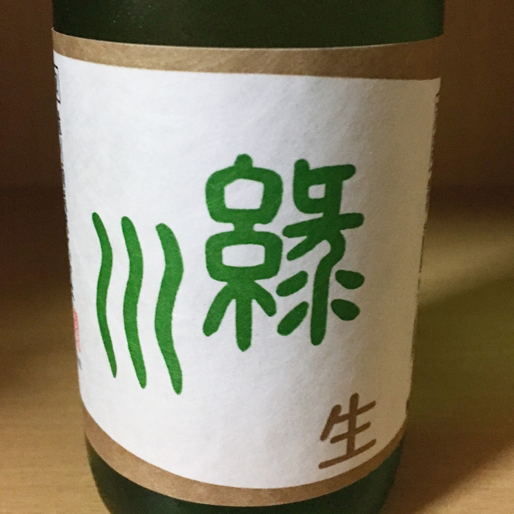米の苦味の効いた純米酒「緑川純米生酒」