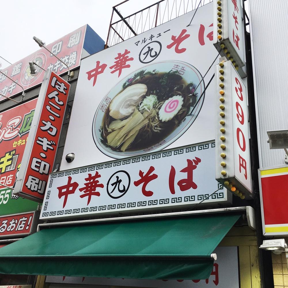 春日駅近く。立食いそばがなくなって立食いラーメンになった!390円のラーメン「マルキュー」