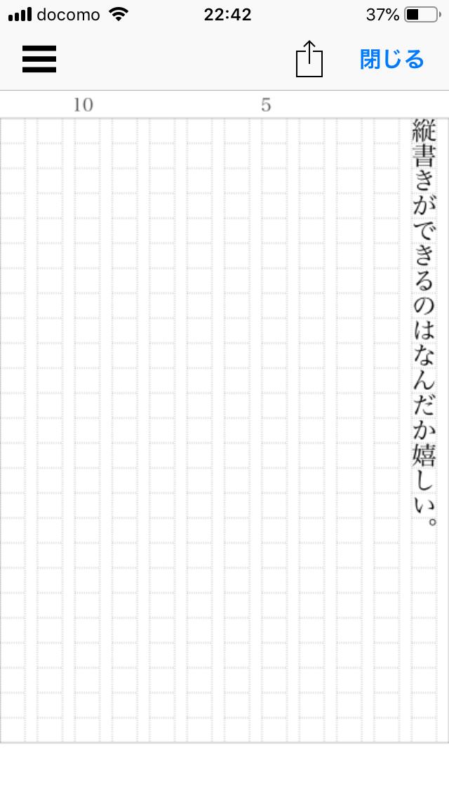 「縦式」縦書きができるテキストアプリ(iPhone・アプリ)